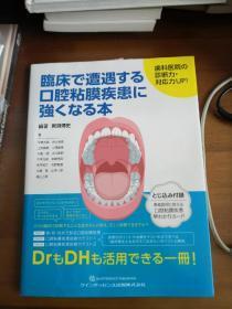 【日文版,口腔粘膜疾病诊疗】牙科临床遇到的口腔粘膜疾病诊断与应对
