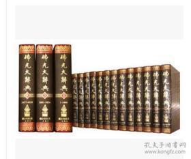 佛光大辞典(16开精装 全16册 共2箱)