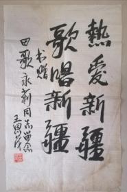 《将军篇》王恩茂(1913年5月-2001年4月),江西永新人,开国中将,曾任新疆自治区书记,全国政协副主席