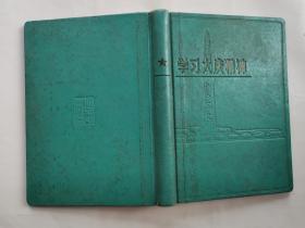 60年代笔记本:学习大庆精神(内有画页14页)1966年4印.精装36开