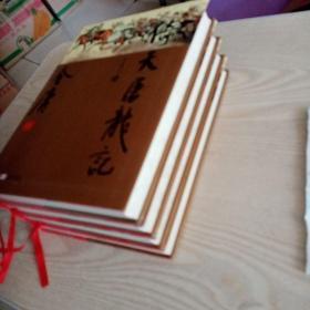 倚天屠龙记(全四册)
