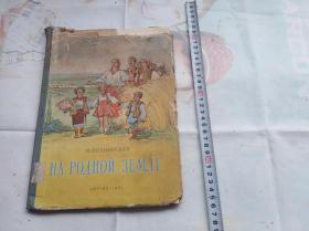 1951年俄文原版苏联儿童文学诗集:在罗阿诺地球上 16开硬精装 ,大量版画插图