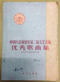 1959年【中国人民解放军第二届文艺会演优秀歌曲集】