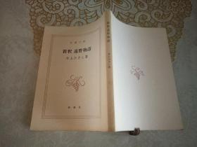 新釈远野物语   日文原版口袋书