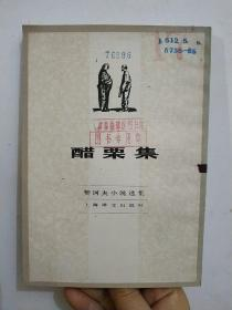 醋栗集 契诃夫小说选集 繁体竖版82年1版1印