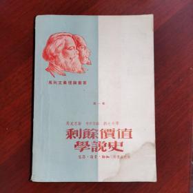 《马克思主义理论丛书-剩余价值学说史 政治经济学批判遗稿(第一卷)》1951年第四版,郭大力/译