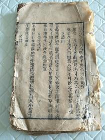 清木刻线装本《鲁班经》卷二(一册)内有很多木刻版画
