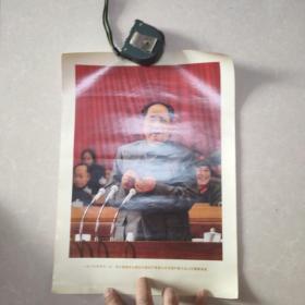 一九六九年四月一日,伟大领袖毛主席在中国共产党第九次全国代表大会上作重要讲话0923