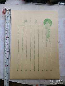 【美人笺】十张   24.5*17cm
