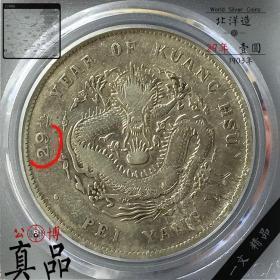 公博评级币 北洋造光绪二十九年七钱二分银币29年7.2壹圆银元钱币