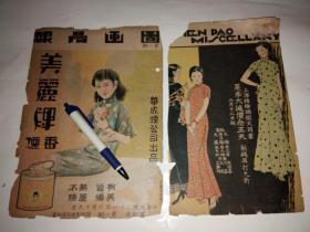 图画晨报(第一期,创刊号)