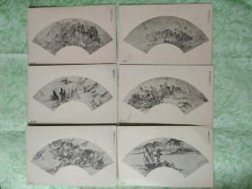 故宫(名画)信片(丙17、24、25-27、34-60)【32张合售】