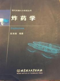 """国家出版基金项目""""十二五""""国家重点出版规划项目 现代兵器火力系统丛书 炸药学"""