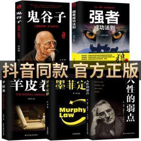受益一生的5本书鬼谷子墨菲定律狼道全集人性的弱点全套羊皮卷原