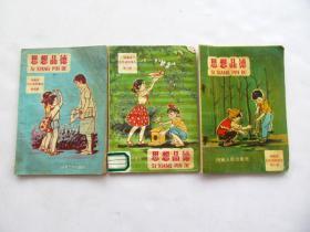 八十年代九十年代河南省小学课本思想品德第四八十册三本合售