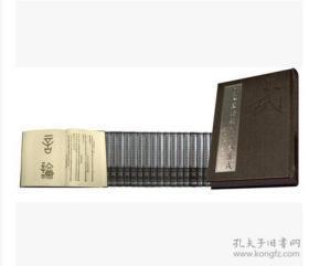 民国国术期刊文献集成(16开精装 全31册 原箱装 共3箱)