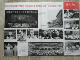 热烈欢庆中国共产党第十二次全体代表大会和十二届一中全会的胜利召开(福建画报1982年5期增页)