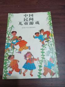 中国民间儿童游戏