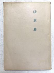 鲁迅三十年集《嵇康集》全一册