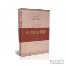 刑法罪名精释(第四版)(上下)