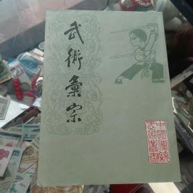 武术汇宗; 北京市中国书店
