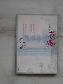 花痴日记(冬之篇)