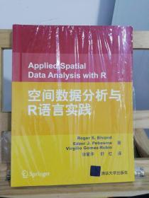 空间数据分析与R语言实践