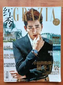 【吴亦凡专区】红秀 2015年9月23日 总第221期 时尚杂志 非全新