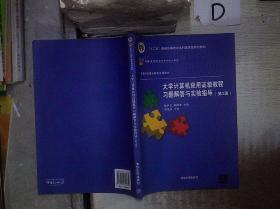 大学计算机应用高级教程习题解答与实验指导 第3版  。、