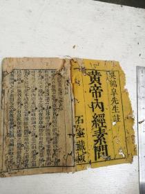 皇明万历序,皇帝内经素问吴注卷一二三四,四卷合订厚本