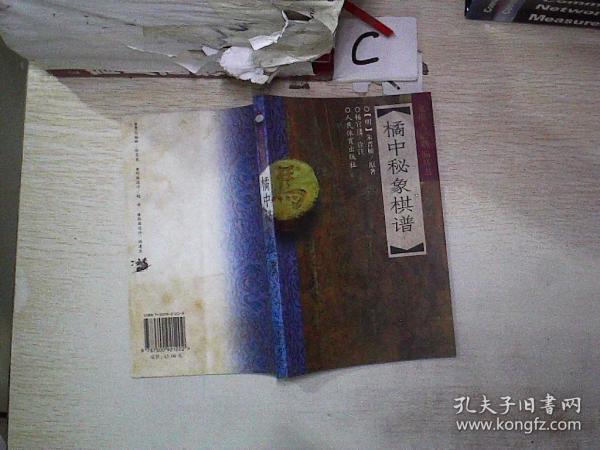 橘中秘象棋谱