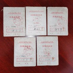 1967年 山西省农村信用社活期储蓄存折/ 5本.合售