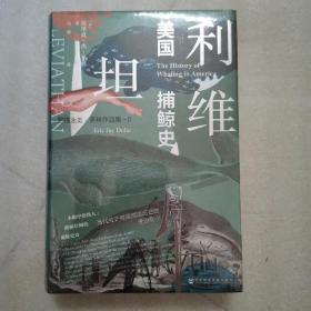 甲骨文丛书·利维坦:美国捕鲸史