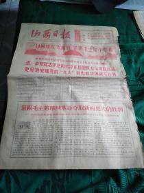 山西日报(1970)