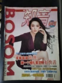 知音海外版(2012年1月)