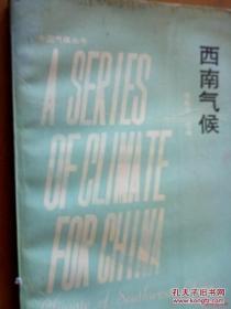 中国气候丛书:西南气候、长江中下游气候 (2本)