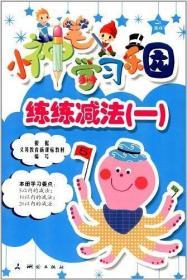 小神笔学习乐园-练练减法(一)