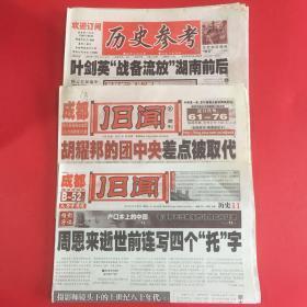 历史参考周刊,2012年第1543期;旧闻周刊2012年第38期,2015年第103期(共3份)