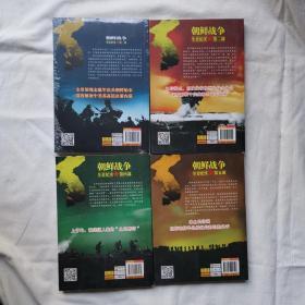 朝鲜战争全景纪实(黑雪  汉江血  血雨 血战  )四本合售