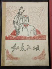 《红太阳颂》手刻插图油印本