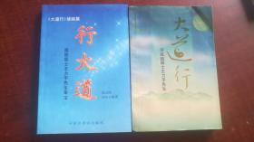 原版(大道行--访孤独居士王力平先生)+(行大道)二册合售