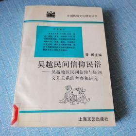 吴越民间信仰民俗:吴越地区民间信仰与民间文艺关系的考察和研究