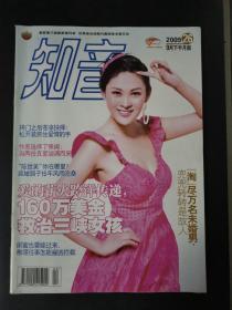 知音(2009年第26期9月下半月版)