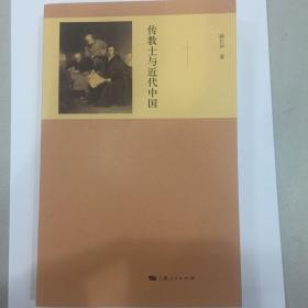 传教士与近代中国(最新修订版)