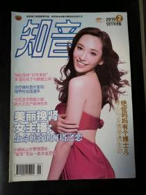 知音(2010年第2期1月下半月版)