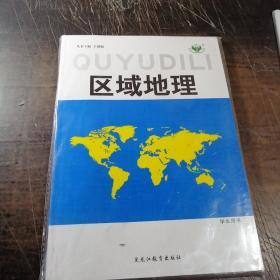 区域地理(学生用书)
