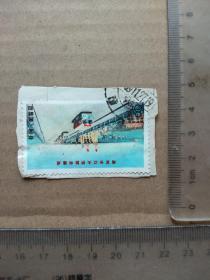 邮票:南京长江大桥胜利建成 8分