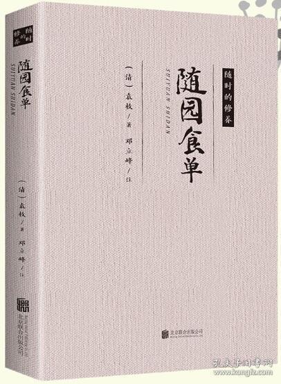 随园食单/中华经典指掌文库