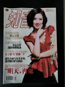 知音(2010年第30期10月月末版)