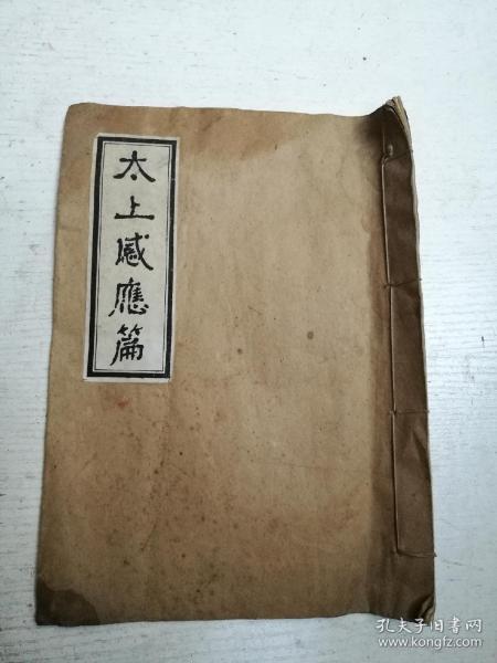 原装,太上感应篇一册全,青城道教协会印行